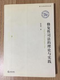 修复性司法的理论与实践(厦门大学法学学术文库)Theory and Practice of Restorative Justice  9787503665530 750366553X