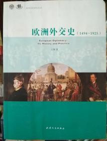 欧洲外交史(1494-1925)