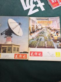无线电  1975年1-12   1977年1-12   1978年1-12