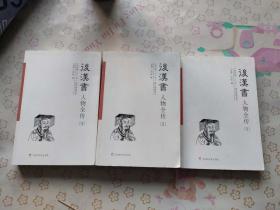 后汉书(1.2.3)