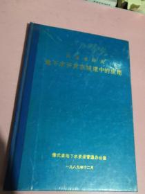 河南省修武  地下水开发在城建中的应用