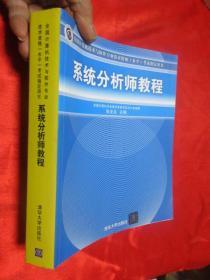 系统分析师教程      (全国计算机技术与软件专业技术资格(水平)考试指定用书)    【小16开】