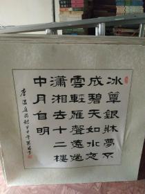 唐温庭筠诗 书法 翁铭印