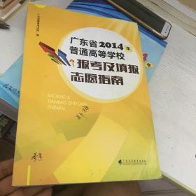 广东省2013年普通高等学校报考及填报志愿指南