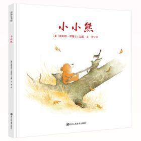 小小熊(爱孩子,默默陪伴胜过千言万语的表达和物质上的满足)耕林童书馆