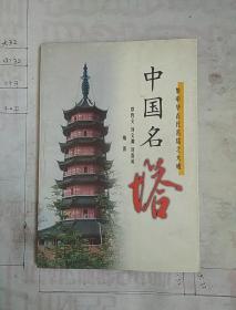 中国名塔:集中华古代名塔之大成