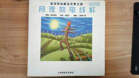 宫泽贤治童话选集之四 月夜的电线杆     宫泽贤治 中国社会出版