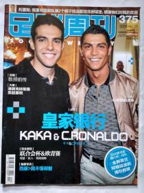 足球周刊(2009年第25期)总第375期.大16开