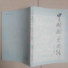 中国邮票史话