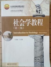 社会学教程(第三版)