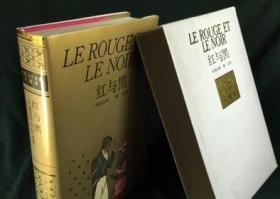 红与黑 精装 司汤达 郝运 世界文学名著珍藏本