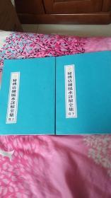 秘传店铺风水详解全集 上下2册