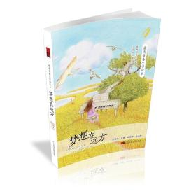 梦想在远方--最美青春文学读本系列(1书+1CD)