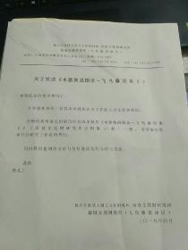 奈良文化财研究所史料 第92册:木器集成图录 飞鸟藤原篇 1