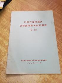江苏省苏州地区合作商业财务会计制度(有毛主席语录)(1974年)(独本)