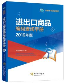 进出口商品编码查询手册(2019年版)