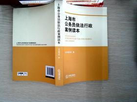 上海市公务员依法行政案例读本-