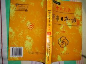 中日交流--标准日本语  中级下