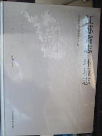 江苏省志:环境志(1978-2008)