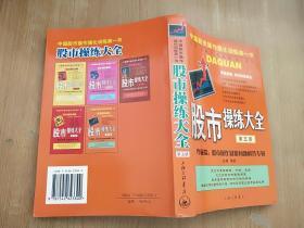股市操练大全(第五册):终极篇:股市操作疑难问题解答专辑