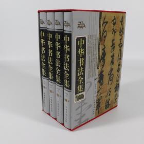 中华书法全集(全四册)