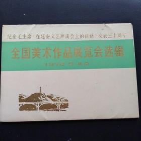 纪念毛主席《在延安文艺座谈会上的讲话》发表三十周年    全国美术作品展览会选辑