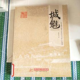 城魅:北京提升城市文化软实力的人文途路径