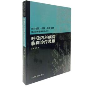 国内名院、名科、知名专家临床诊疗思维系列丛书·呼吸内科疾病临床诊疗思维