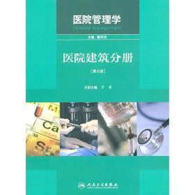 医院管理学——医院建筑分册(第2版)