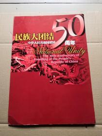 中华人民共和国成立五十周年民族大团结邮票一套(近全新)