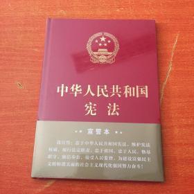 中华人民共和国宪法宣誓本  【未拆封】