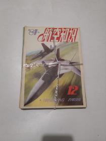 航空知识1984年(1-12)期缺1.2.3(9册)合售