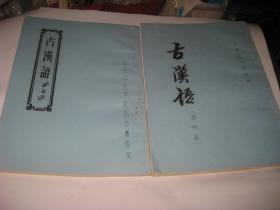 古汉语 文字篇.训诂篇.音韵篇3本一套和售,16开9品,油印