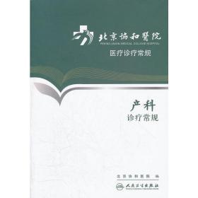 北京协和医院医疗诊疗常规·产科诊疗常规