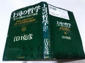 原版日本日文书 上司の哲学 部下に信赖される20の要谛 江口克彦 PHP研究所 1999年3月 32开硬精装