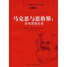 马克思与恩格斯:学术思想关系(马克思主义研究译丛)
