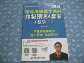 2019李林考研数学系列终极预测4套卷 数学一