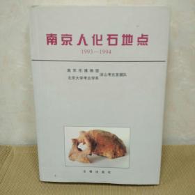 南京人化石地点:1993-1994