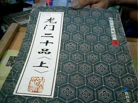 中国著名碑帖选集9 10 北魏 龙门二十品 上下
