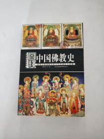 图释  中国佛教史