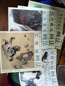 中国画技法丛书:工笔猫画法、写意仙鹤画法、山水瀑布画法、花卉禽鸟画法、工笔花卉翎毛画法,5本合售