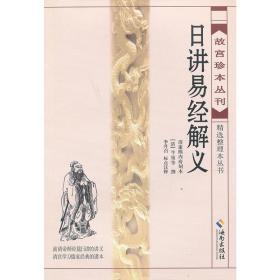 日讲易经解义(《故宫珍本丛刊》精选整理本丛书)