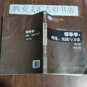政府与公共管理教材系列·领导学:理论、实践与方法(第3版)