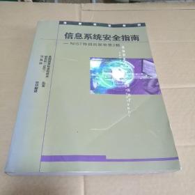信息系统安全指南——NIST特别出版物第2辑