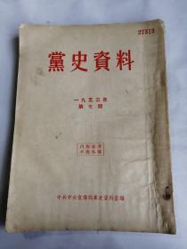 党史资料(一九五三年第七期)