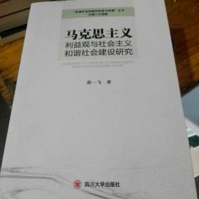 马克思主义利益观与社会主义和谐社会建设研究