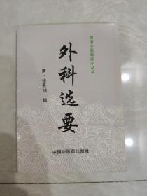 明清中医临证小丛书:外科选要