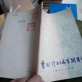 1973年有毛主席语录钟毅《李时珍与本草纲目》