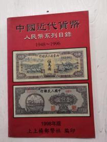 中国近代货币人民历系列目录(1948一1996)