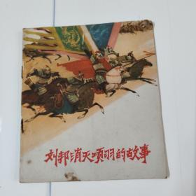 刘邦消灭项羽的故事 -40开75年一版一印